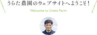 うらた農園のウェブサイトへようこそ!